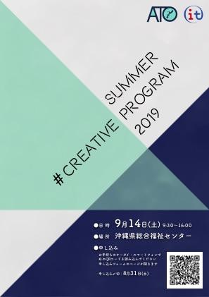 Summer Program 2019のお知らせ(終了しました)