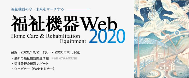 福祉機器Web2020、オンライン開催のご案内