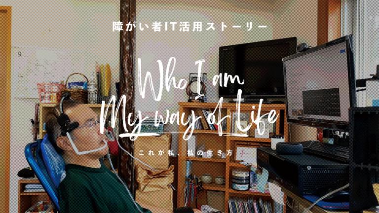 【 障がい者IT活用ストーリー :上里's Story 】