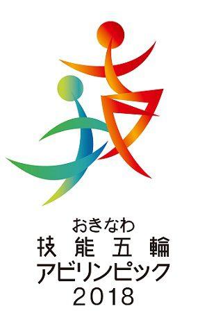 沖縄技能五輪アビリンピック2018