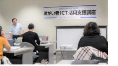 障がい者ICT活用支援講座の受講風景