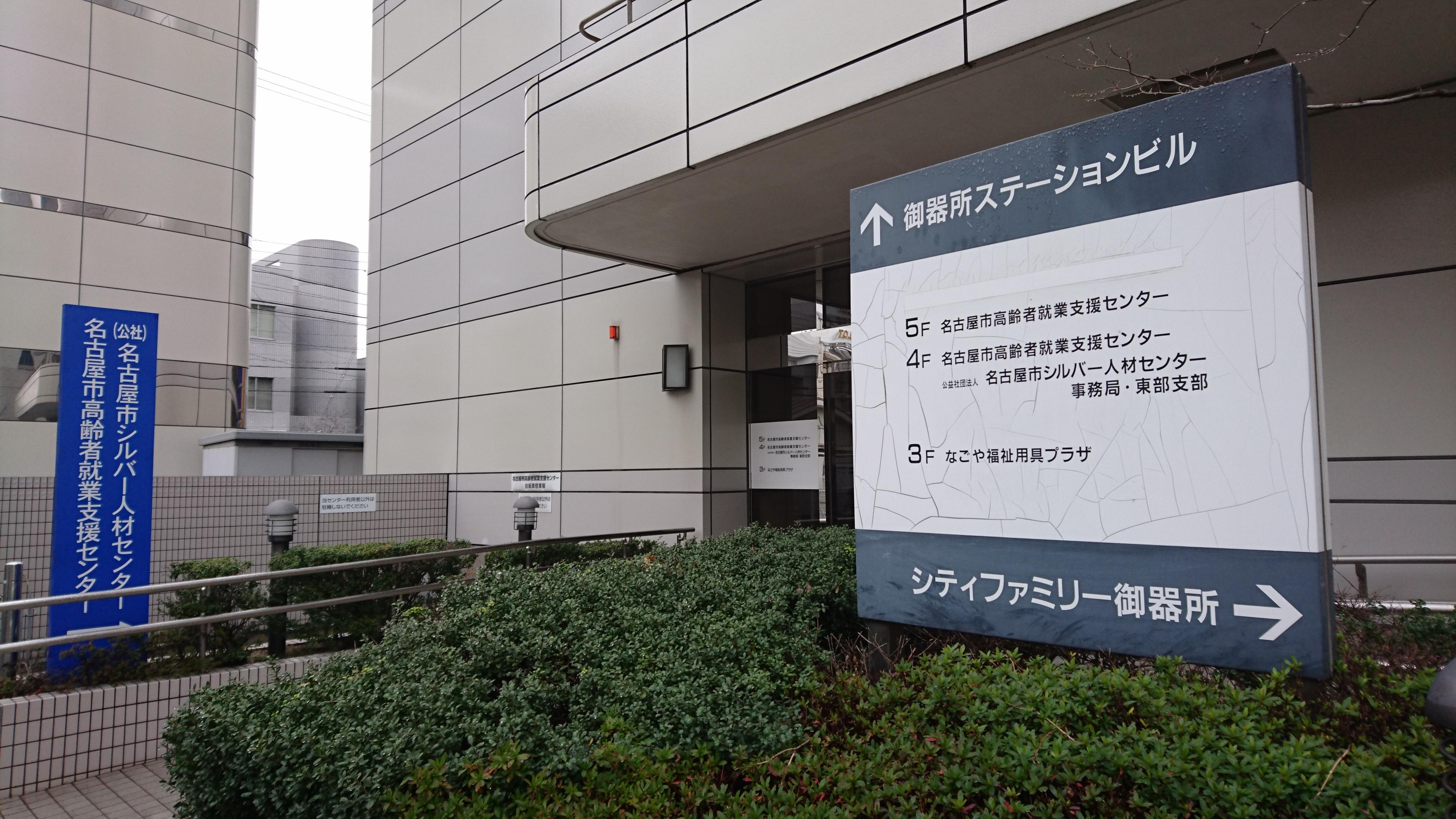 障害者へのICT活用研修会場(なごや福祉用具プラザ)