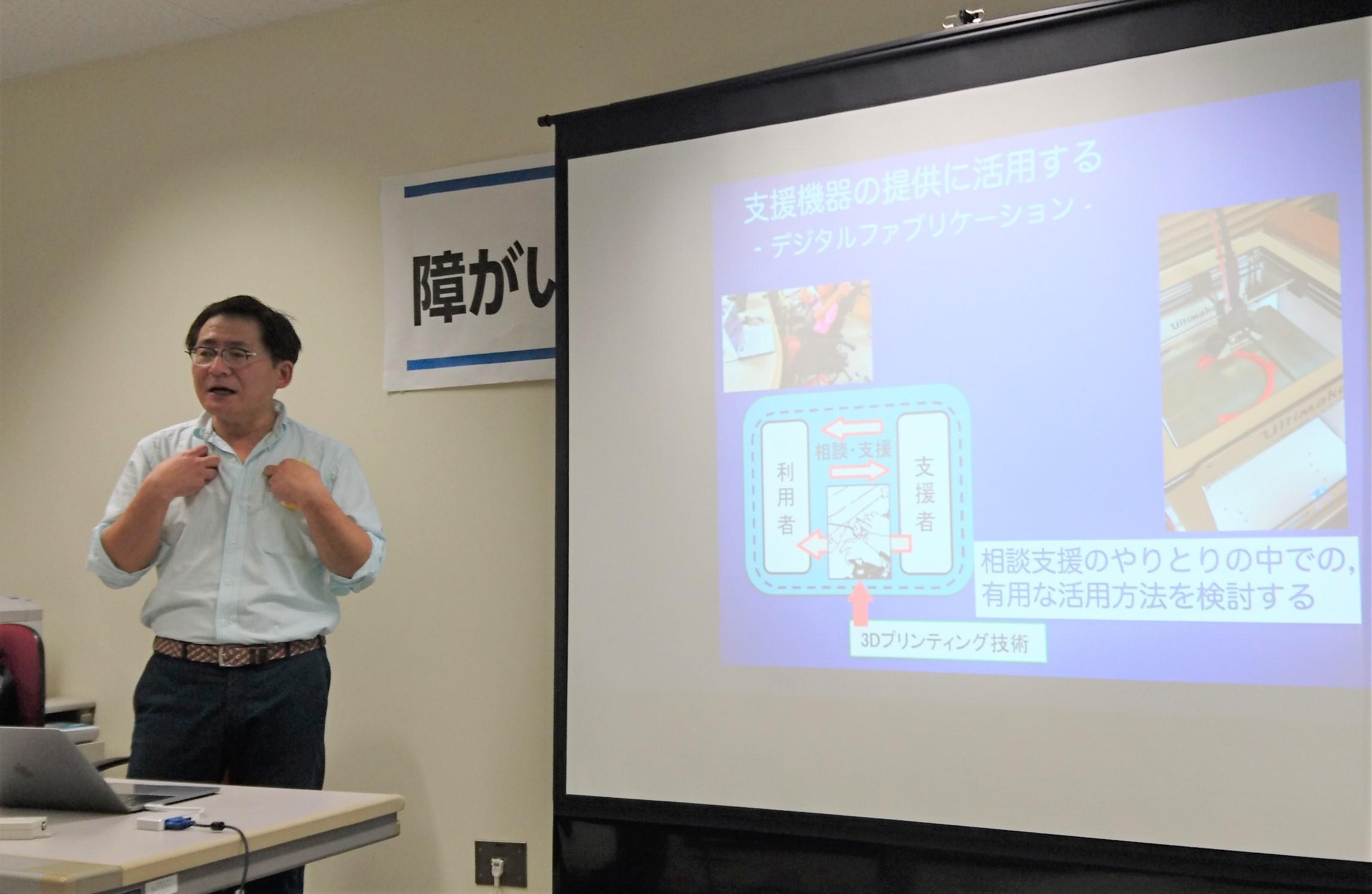 障がい者ICT活用支援講座 渡辺崇史講師の講義風景