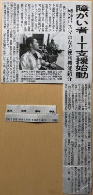 琉球新報紹介記事