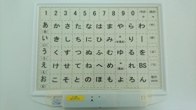 ワイヤレス透明文字盤「みてタッチ」