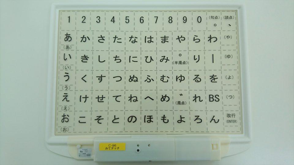 ワイヤレス透明文字盤みてタッチがテーブルに置いてある