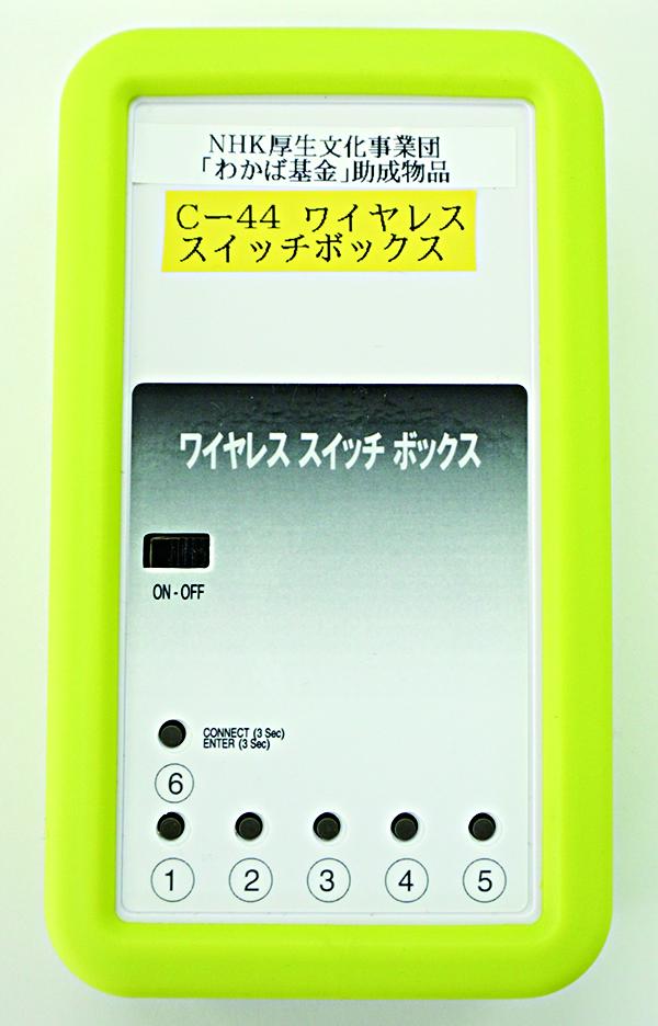 トーキングエイド for iPad ワイヤレススイッチボックス