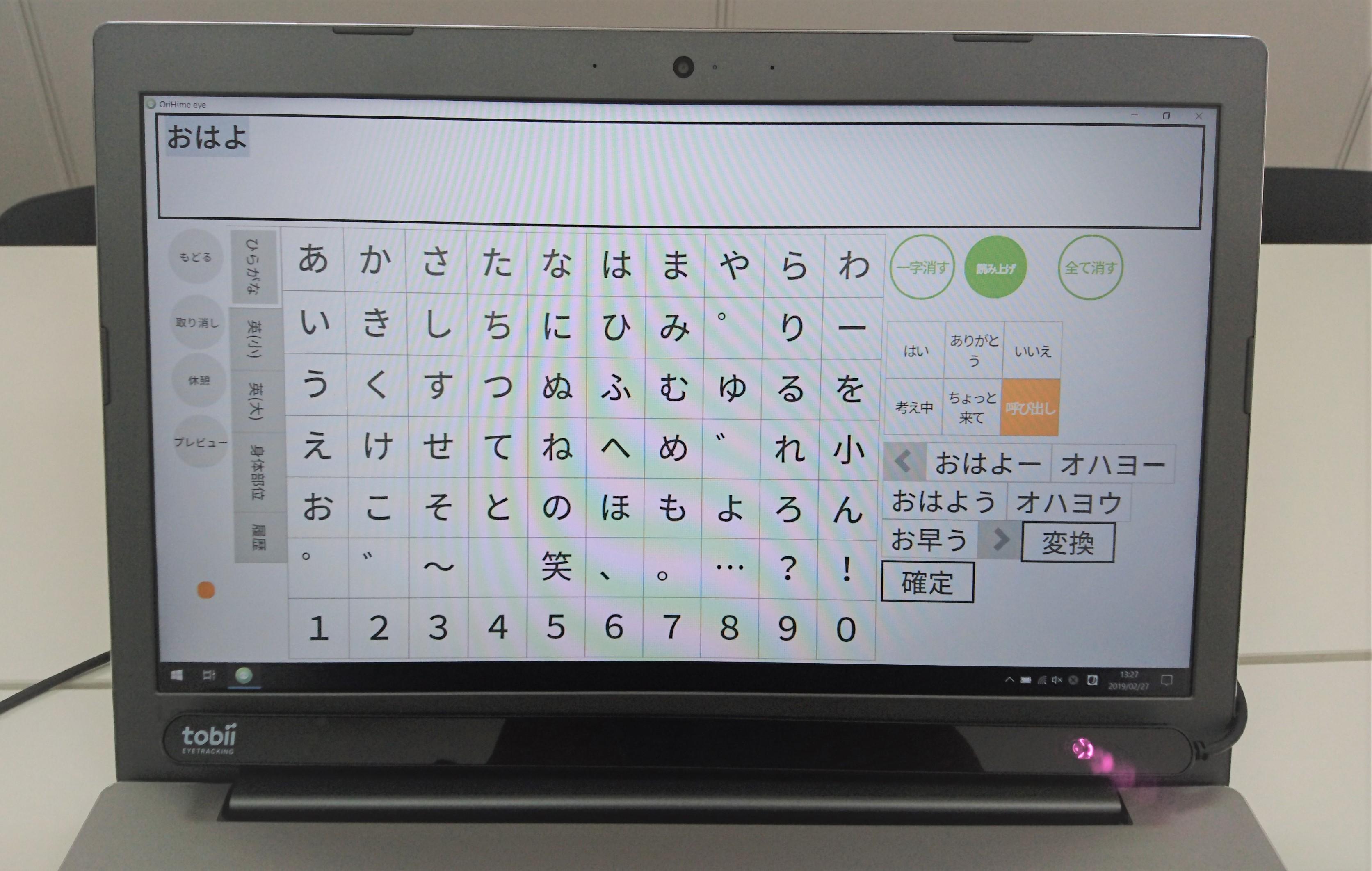 C-98 デジタル透明文字盤 オリヒメアイ ノートパソコンに文字盤が表示されている